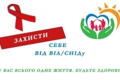 Профілактика ВІЛ-інфекції, СНІДу
