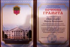 Риженьких Микола Васильович