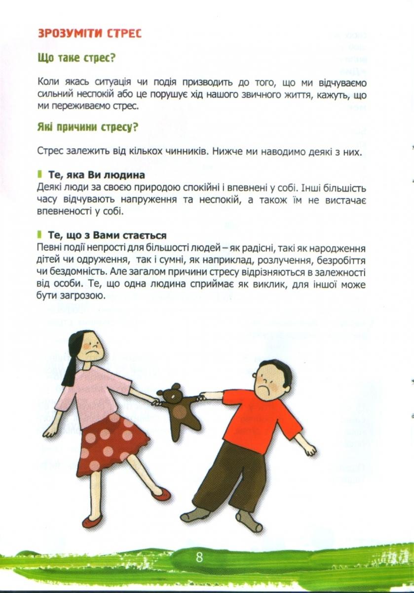 Стресс-порадник для батьків